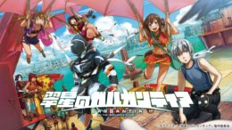 """Gargantia on the Verdurous Planet"" Retrospective"
